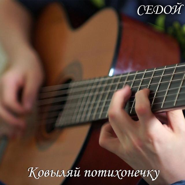 ПЕСНЯ КОВЫЛЯЙ ПОТИХОНЕЧКУ СКАЧАТЬ БЕСПЛАТНО