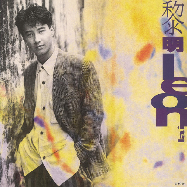 Joker Song Lai Lai Sobg: 情是我所有, A Song By Leon Lai On Spotify