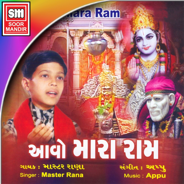Shirdiwale Saibaba, a song by Master Rana on Spotify