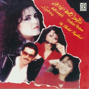 Ya Balah Zaghlouli album
