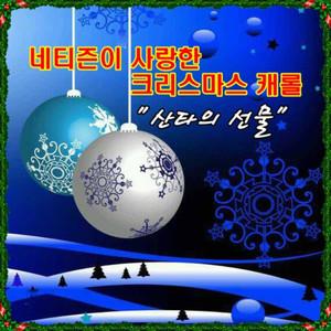 Santa's Gifts - Web users love Christmas Carol(네티즌이 사랑한 크리스마스캐롤 산타의 선물) -