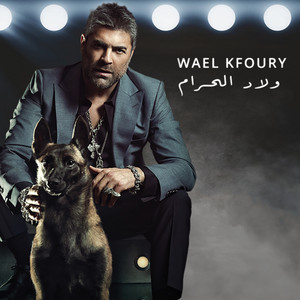 Wlad El Haram Albümü