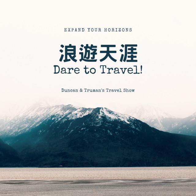 浪遊天涯 Dare to travel | Duncan & Truman