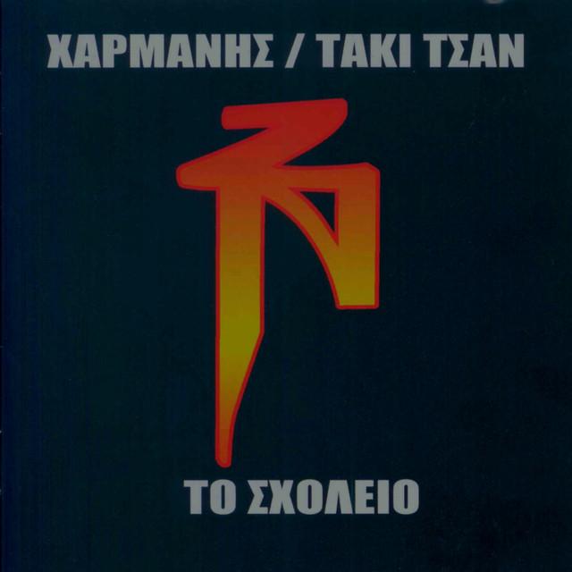 Taking Taki Mp3si: Two Cousins, A Song By Isvoleas, Taki Tsan On Spotify