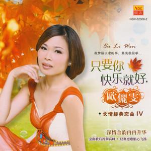 Chang Qing Jing Dian Lian Qu IV - Mavis Hee