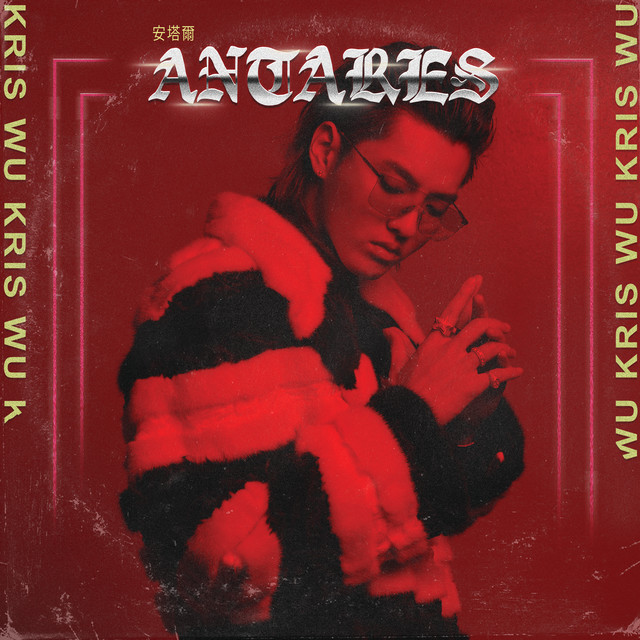 Album cover for Antares by Kris Wu