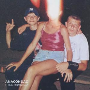 Я тебя никогда - Anacondaz