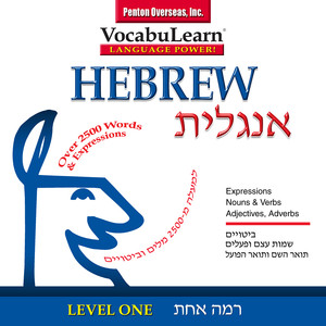 Vocabulearn ® Hebrew - English Level 1 Audiobook