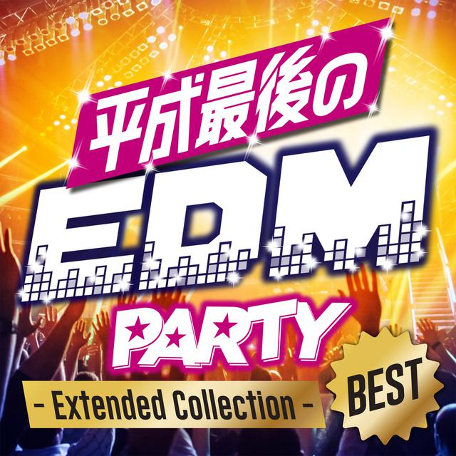 Various Artists 平成最後のEDM PARTY (Extended Collection) album cover