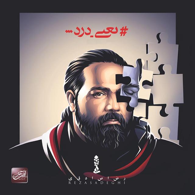 Listen To Reza Sadeghi