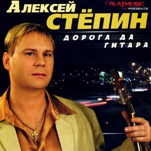 Алексей степин фото весь
