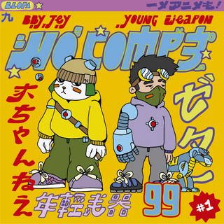 Baby J & Young Weapon