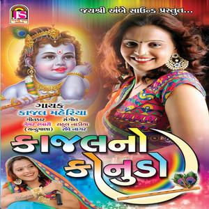 Ram Laxman Na Ghadela cover art