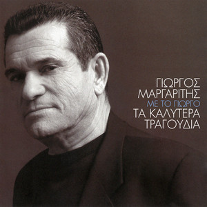 Me To Giorgo - Ta Kalitera Tragoudia Tou Giorgou Margariti album