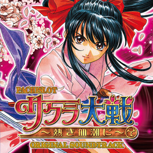 BGM-4【帝都ステージ4】 by Kohei Tanaka