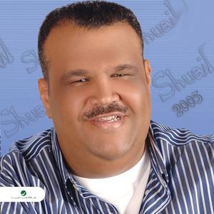 نبيل شعيل 2005 album