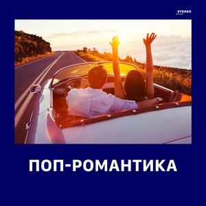 Поп-романтика