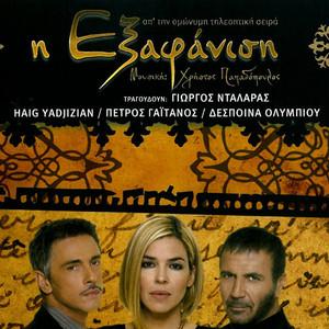 Exafanisi album