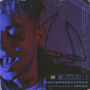Ультрамариновые танцы by Eldzhey
