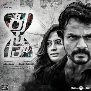 Preethiyallondhane cover art