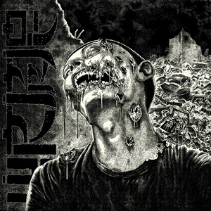 Compulsive Disposition cover art