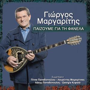 Pezoume Gia Ti Fanela album