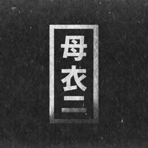 No Secrets / Zenith