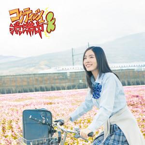 コケティッシュ渋滞中 by SKE48