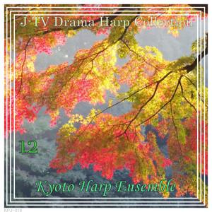 Lemon(「アンナチュラル」より) - harp version by Kyoto Harp Ensemble