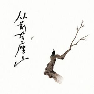 那年冬,从有鹿来开始 - 钢琴版 by 黄诗扶