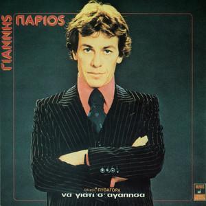 Na Lipon Giati S' Agapisa (Mon Coeur Pour Te Garder) cover art