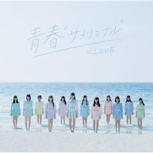 """青春""""サブリミナル"""" by =LOVE"""