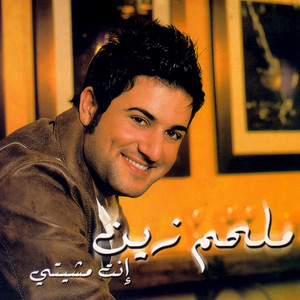 Reddou Habibi
