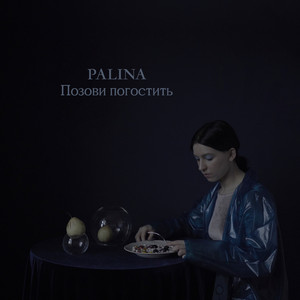 Позови погостить - Palina