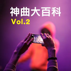 神曲大百科 Vol.2