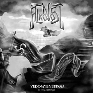 Vedomye Vetrom (Instrumental)