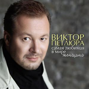 Там, где клён шумит by Viktor Petlyura