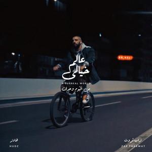 3alam Khaialy