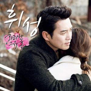 Glomorous Temptation (MBC DRAMA ) OST Part.2