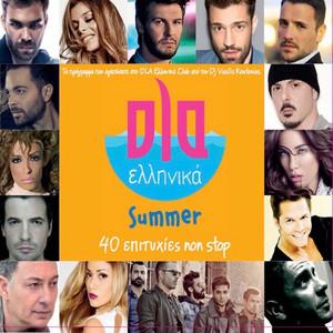 Ola Ellinika Summer album