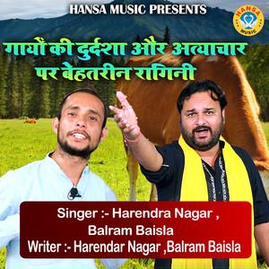 Gayon Ki Durdasha Aur Atyachaar Par Behtarin Ragini - Single