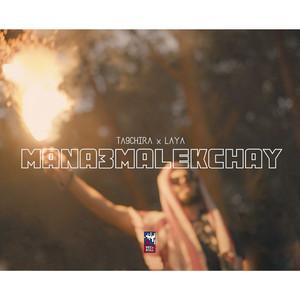 Mana3Malekchay