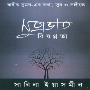 Pakhider Khoj