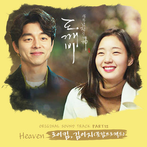 Roy Kim – Heaven (Studio Acapella)