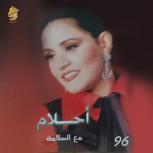 مع السلامه album