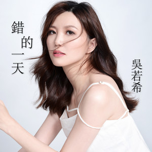 """錯的一天 - 劇集 """"伙記辦大事"""" 片尾曲 by Jinny Ng"""