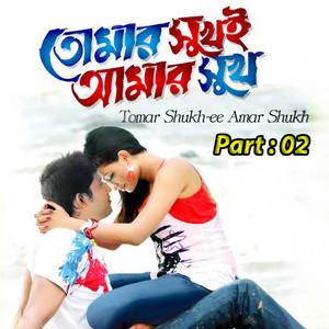 Tumer Shukh E Amar Shukh, Pt. 02