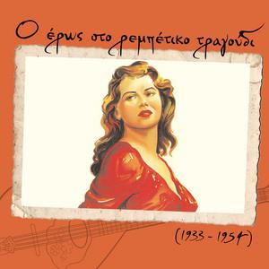 Ο έρως στο ρεμπέτικο τραγούδι (1933 - 1954) album