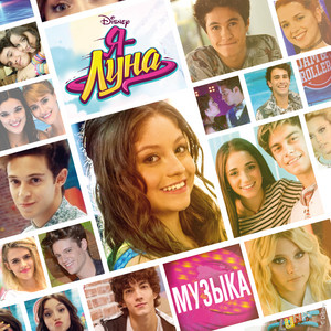 Soy Luna - Música en tí (Originalnyi Saundtrek)