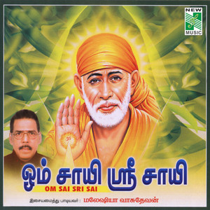 Om Sai Sri Sai